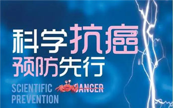 全国肿瘤防治宣传周 每天一万人确诊 预防癌症有诀窍