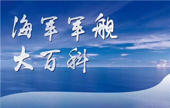 舰迷速成手册来了!关于中国海军军舰,你想知道的都在这