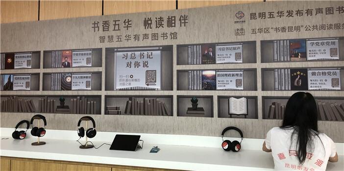云南首个!昆明五华发布有声图书馆正式上线