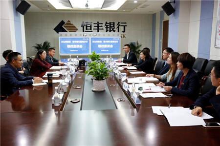 文山州政府一行与恒丰银行昆明分行开展银政合作会谈