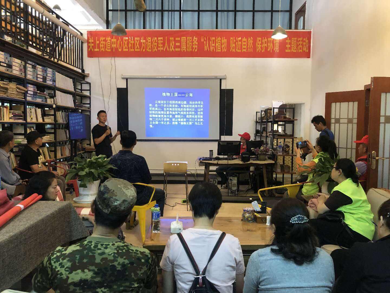 关上中心区社区开展退役军人及三属主题活动
