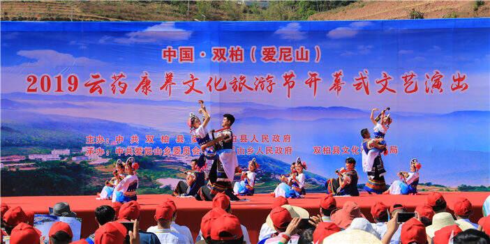 中国·双柏(爱尼山)2019云药康养文化旅游节缤纷开幕啦