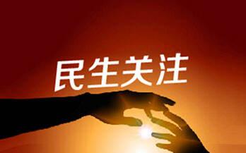 嵩明县人社局向失业人员发放价格临时补贴13.77万元