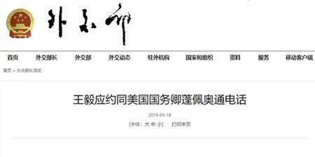 王毅应约同美国国务卿蓬佩奥通电话:我们敦促美方不要走得太远了