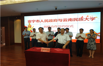 校地合作 安宁与云南民族大学共建民族团结示范基地