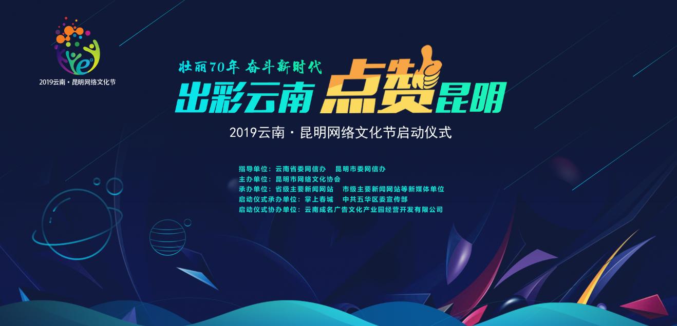2019云南·昆明网络文化节活动须知
