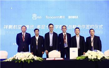 祥鹏航空与腾讯、多尼卡共同打造智慧航空创新服务
