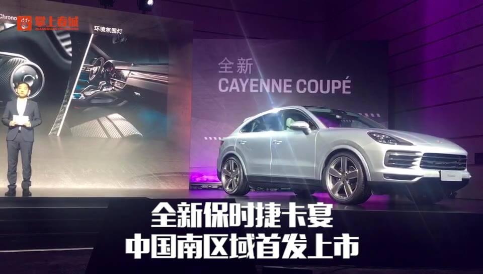 车生活·新车速递 全新保时捷卡宴中国南区域首发上市