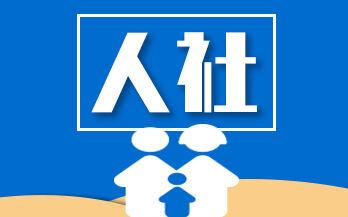 嵩明县人社局开展中秋结对帮扶走访慰问活动
