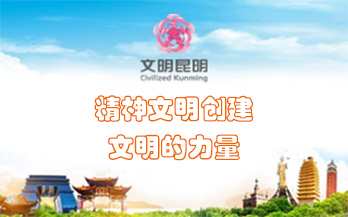 昆明道德模范宣传走进西华社区