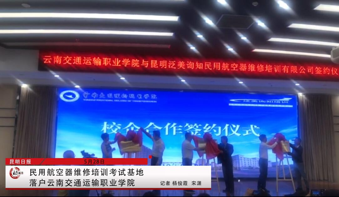 民用航空器维修培训考试基地落户云南交通运输职业学院