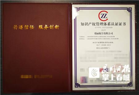 瑞丽航空通过企业知识产权贯标认证
