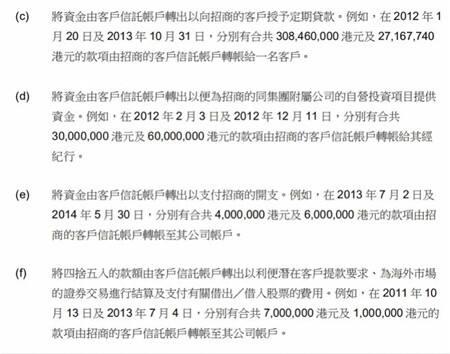 招商证券又被罚500万!这次是因3年里约800次挪用客户资金