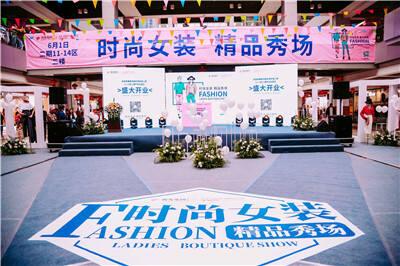 俊发·新螺蛳湾国际商贸城升级 二期市场女装区重装开业