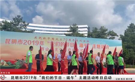 """昆明市2019年""""我们的节日·端午""""主题活动正式启动"""