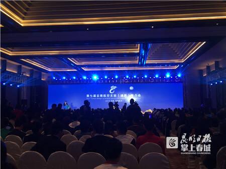 第七届云南航空文旅推介会在香格里拉召开