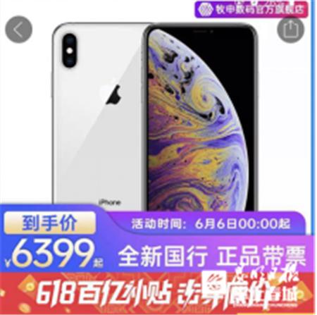 拼多多数据出炉:iPhone创单日销售纪录