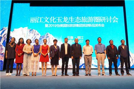 全国大咖聚焦丽江 研讨打造文化玉龙生态旅游圈