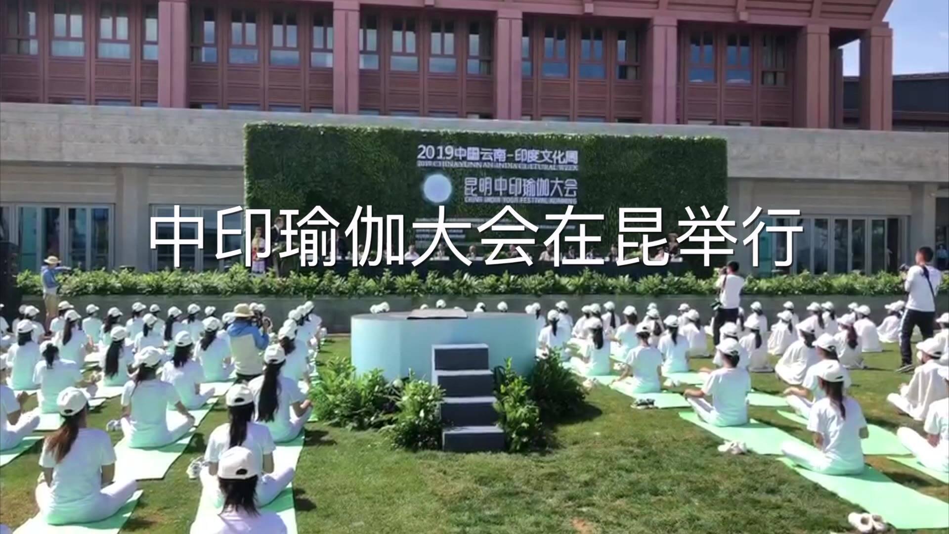 中印瑜伽大会在昆举行