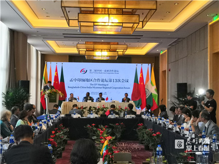 维护稳定促进繁荣 孟中印缅地区合作论坛第十三次会议在滇举行