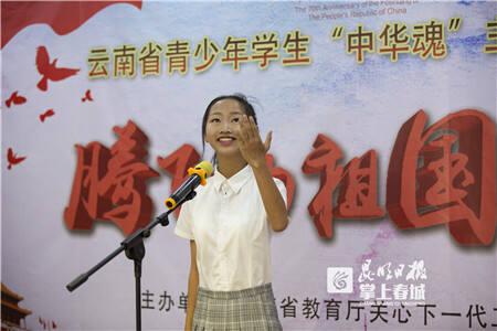 """全省中华魂""""腾飞的祖国""""主题教育活动在昆展示"""