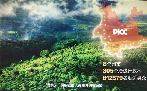 云南81.2万沿边群众获人身意外伤害保险 共计赔付788万元