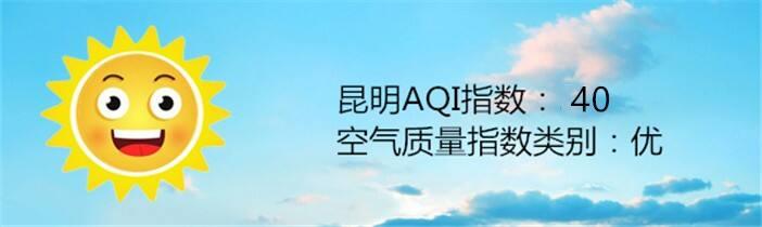 昆明空气质量报告 6月16日