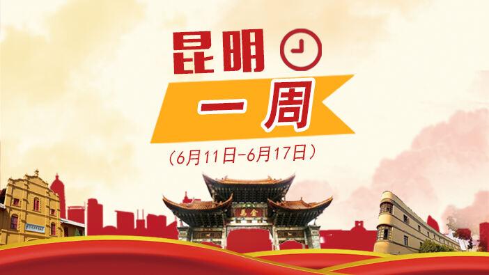 """【昆明一周】各县区委书记为""""一线总指挥"""" 昆明乡村振兴这样干!"""