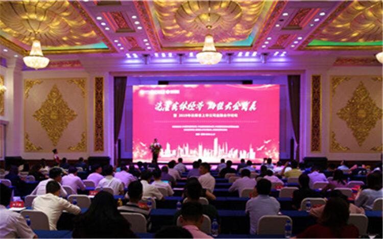 中信银行昆明分行:举办云南省上市公司金融合作论坛