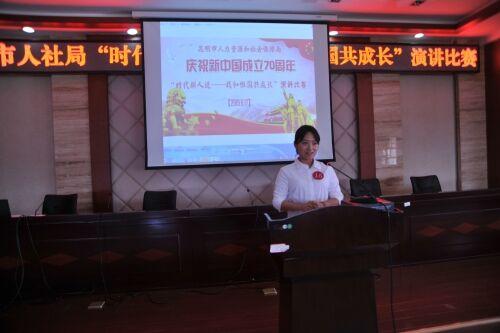 市人社局举办庆祝新中国成立70周年暨建党98周年演讲比赛