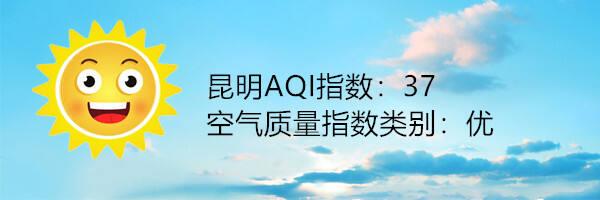 昆明空气质量报告|6月22日