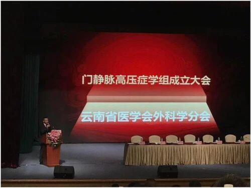 """为胆胰疾病诊治提供学术平台 云南省成立首个""""门静脉高压症学组"""""""