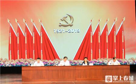 云南省机关事务管理局举行庆祝中国共产党成立98周年大会