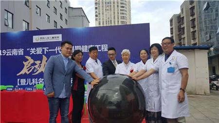 关爱下一代!2019云南省暑期健康工程启动