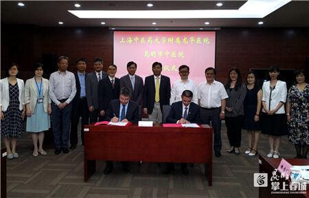 签约!沪昆合作推动昆明市中医药健康事业发展
