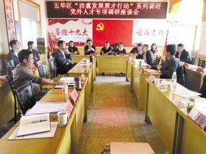 党建引领人才提档升级 为五华区建设奠定人才基石