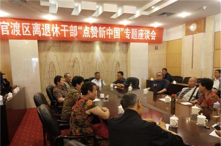 """官渡区组织离退休干部开展 """"点赞新中国""""专题座谈会"""