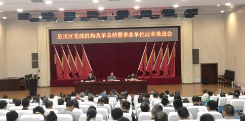 呈贡区召开机构改革总结暨事业单位改革推进会