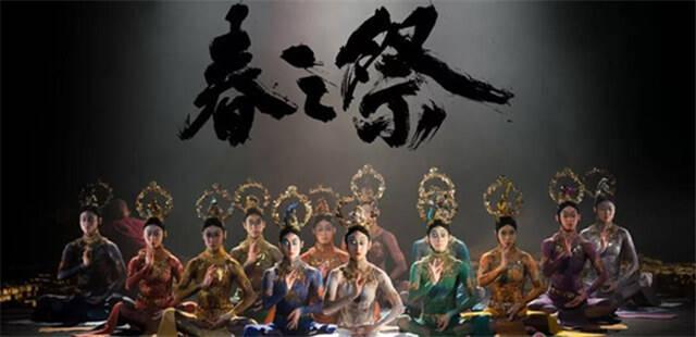 杨丽萍新作《春之祭》重返云南 8月30日将在红河上演