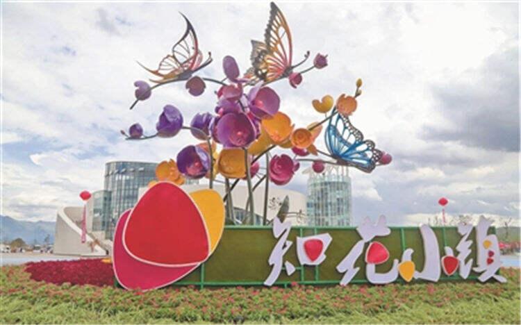 第二十届中国昆明国际花卉展开远分会场开幕