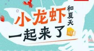 榴梿味小龙虾你吃过没? 京东数据:95后成为小龙虾消费支柱