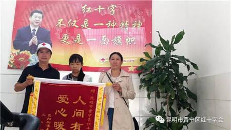 美在晋宁 红十字人道救助温暖贫困群众心