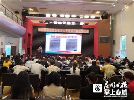 云南省导游协会今天成立啦!会上选举并产生协会领导机构