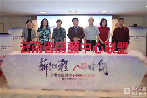 云南省房颤中心联盟成立