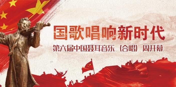 【直播】三大篇章唱响昆明!第六届中国聂耳音乐周启幕