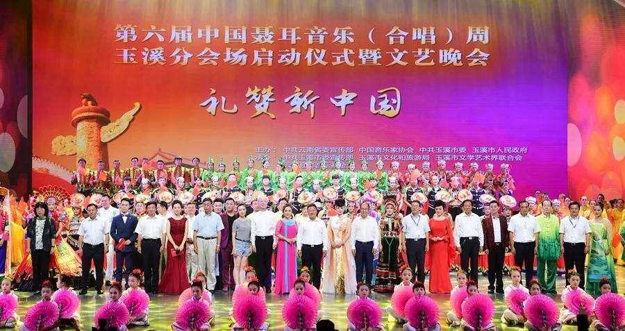 第六届中国聂耳音乐(合唱)周玉溪分会场启动