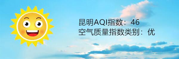 昆明空气质量报告 7月18日