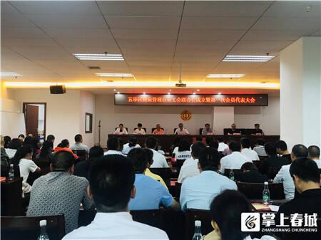 五华区成立物业管理行业工会联合会