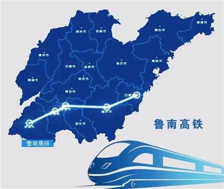 助力鲁南高铁建设 恒丰银行提供2亿元信贷保障