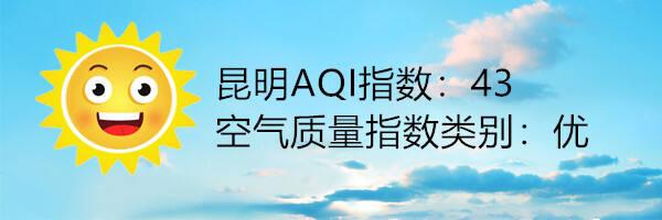 昆明空气质量报告|7月19日
